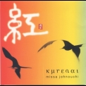 Missa Johnouchi - Kurenai '2002