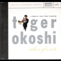 Tiger Okoshi - Echoes Of A Note '1993