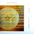 Pentangle, The - In The Round '1986