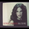 Eleftheria Arvanitaki - Ola Sto Fos (Everything Brought to Light) [2011 Universal] '2004
