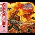 Laaz Rockit - Know Your Enemy (Japanese Edition) '1987
