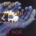 Tiger Okoshi - Color Of Soil '1998