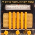Shem-Tov Levy - Stations '2000