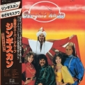 Dschinghis Khan - Dschinghis Khan (Japanese Edition) '1979