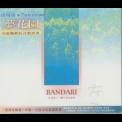 Bandari - Garden Of Dream '2000