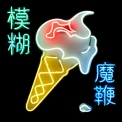 Blur - The Magic Whip '2015