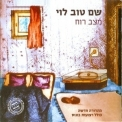 Shem-tov Levy - In The Mood '1975