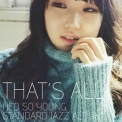 Heo So Young - That's All  '2013