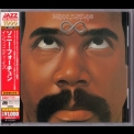 Sonny Fortune - Infinity Is '1978