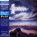 China - Sign In The Sky '1989