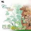Wind Records - Colors Of Seasons - Composed By Shi Zhi-you '2001