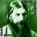Type O Negative - Dead Again '2007