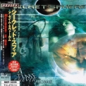 Secret Sphere - A Time Never Come '2001