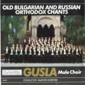 Gusla Male Choir - Old Bulgarian And Russian Ortodox Chants '2009