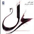 Ghazal - As Night Falls on the Silk Road (Iranian Edition) '1998
