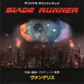 Vangelis - Blade Runner (Limited Edition) '2001