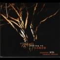 Unter Null - Moving On [Japanese Limited Digipak Edition] [1CD] '2010