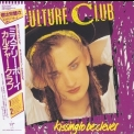 Culture Club - Kissing To Be Clever (2008 Remastered, Japan) '1982