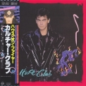 Culture Club - Waking Up With The House On Fire (2008 Remastered, Japan) '1984