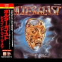 Poltergeist - Behind My Mask (Japanese Edition) '1991
