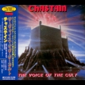 Chastain - The Voice of the Cult (Japanese Edition) '1988