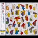 Hot Chip - The Warning '2006