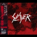 Slayer - World Painted Blood (Japanese Edition) '2009