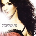 Dana International - Hakol Ze Letova '2007