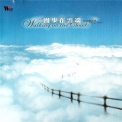 Kang Qiao - Walking On The Clouds '2002