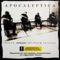Apocalyptica - Plays Metallica By Four Cellos (Russia) '1996
