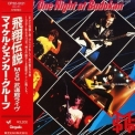 MSG - One Night At Budokan '1981